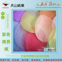 17克彩色拷贝纸 薄页纸 礼花手工纸 彩色特种纸