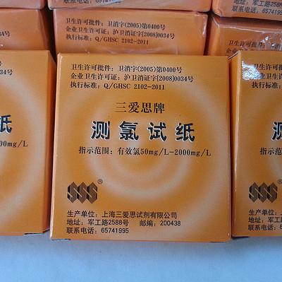 """""""三爱思""""测氯试纸(消毒液试纸)50-2000ppm/测氯测试纸"""