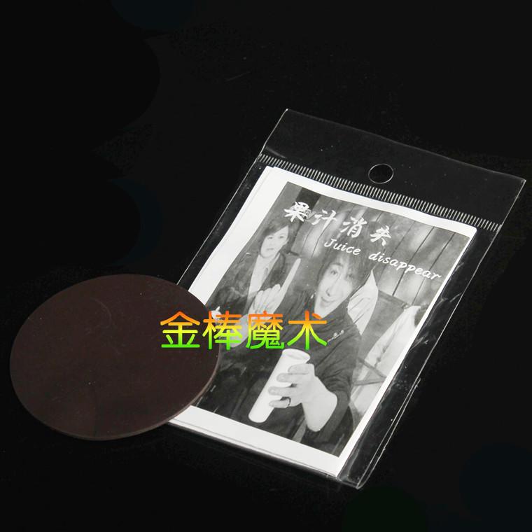 果汁消失 刘谦 2010春晚魔术道具 近景 魔术玩具 晚会夜店 17g