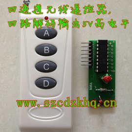 秒殺四通道無線遙控器,四路輸出高電平接收模塊,大功率遙控器