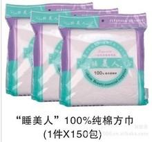 美容专用纸 一次性洁面巾/洗面纸 100%纯木浆 100张/包