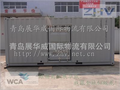 青岛集装箱活动公寓报关和海运服务