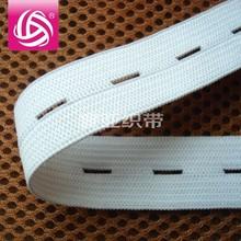 寰亚织带 现货供应1.5cm2cm2.5cm黑白色孕妇童装用扣眼松紧带
