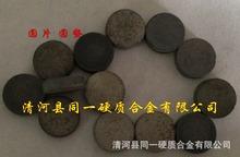鎢鈷類硬質合金 金屬合金 異型非標準產品定做加工