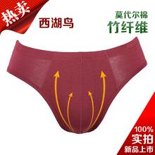 【竹纤维内裤】西湖鸟 价格实惠兰精粘胶净色男士三角裤XHN-9905