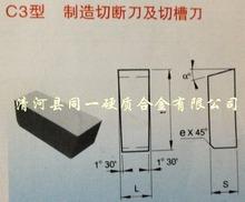 切断刀头 硬质合金刀头 车刀焊接钨钢 长条车刀刀头 钨钢刀头刀粒