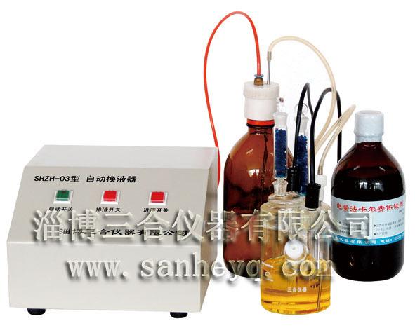 SHZH-03型自动换液器