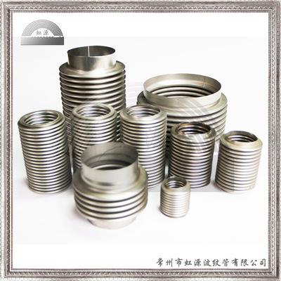 不锈钢精密波纹管弹性元件 常州市虹源波纹管有限公司生产厂家