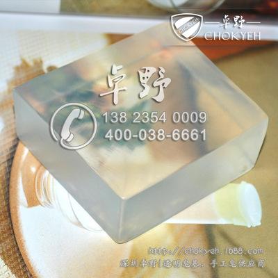 深圳卓野 diy 手工皂 专用制作原材料透明皂基精油洁面原材料