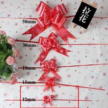 新年飾品拉花 婚慶用品包裝材料 喜糖袋扎花 抽花 廠家批發12mm