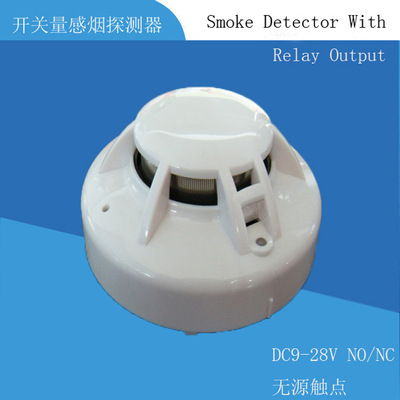 供应常开常闭烟感JTY-GD-DG311 烟雾采集报警 报警输出烟感