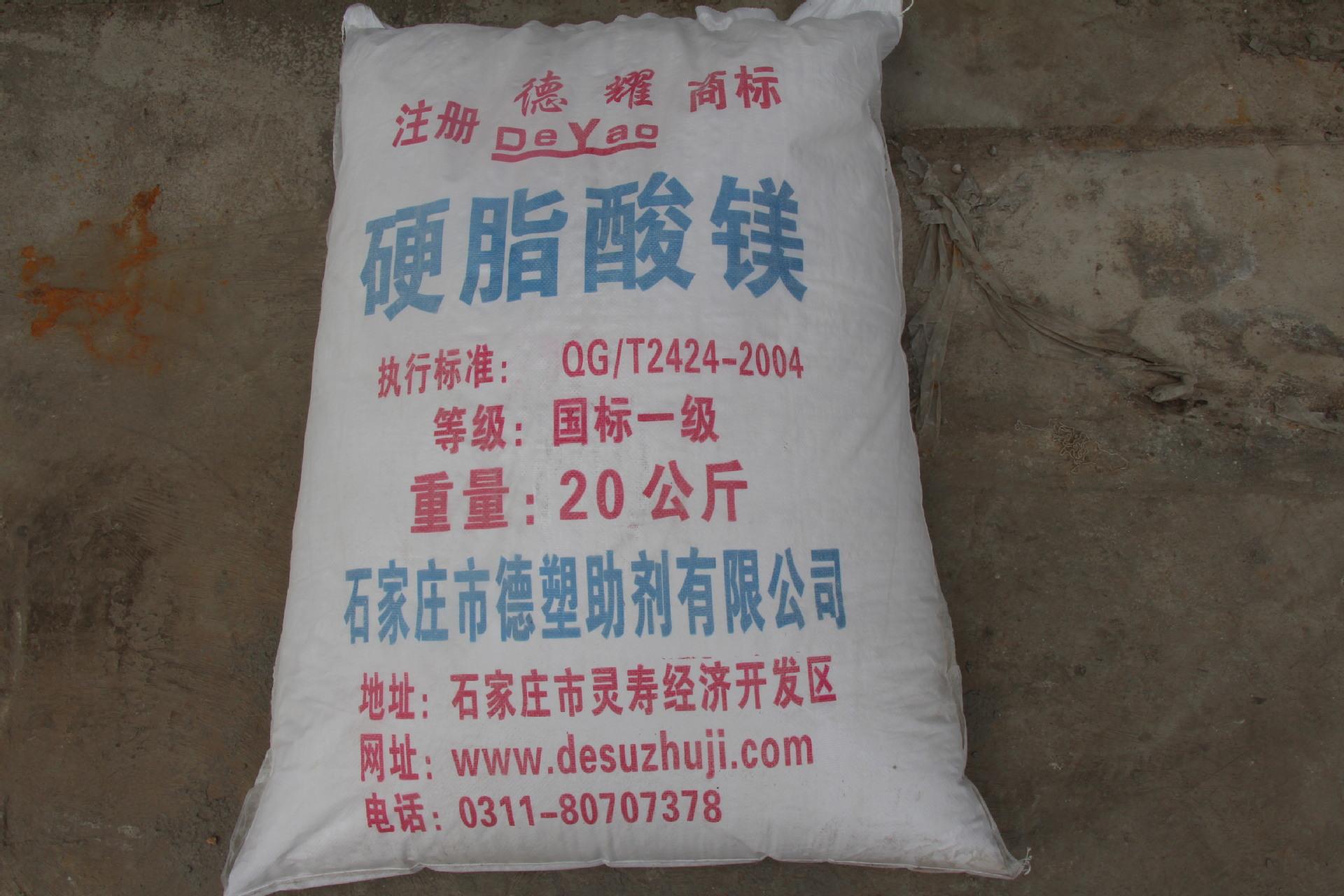 【廠家銷售】 硬脂酸鎂食品級抗結劑現貨批發熱穩定劑 平光劑
