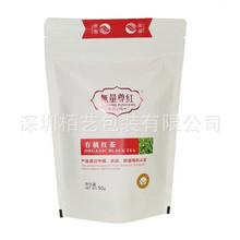 特供玫瑰花茶包装袋 白色武夷红茶自立塑料包装袋 绿茶自封包装袋