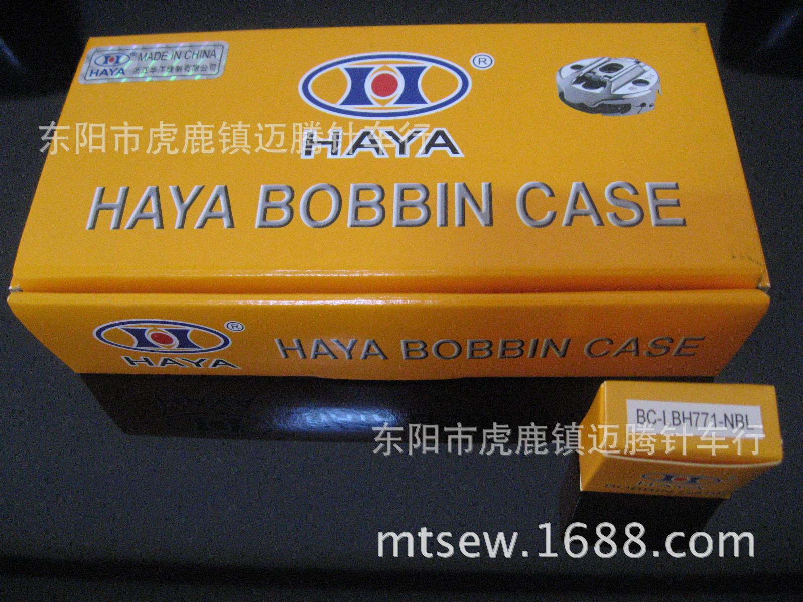 华洋781带钢片梭壳 BC-LBH771-NBL 平头锁眼机梭壳 bobbin case