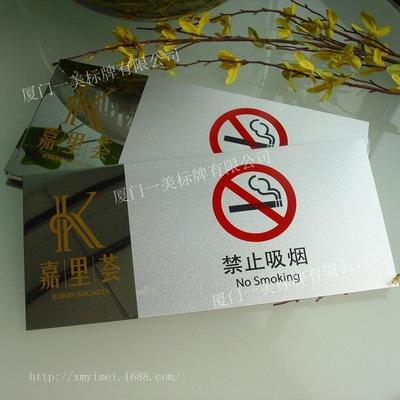【现货】公共场所禁止吸烟标牌 8K镜面不锈钢牌高端商场广场标识