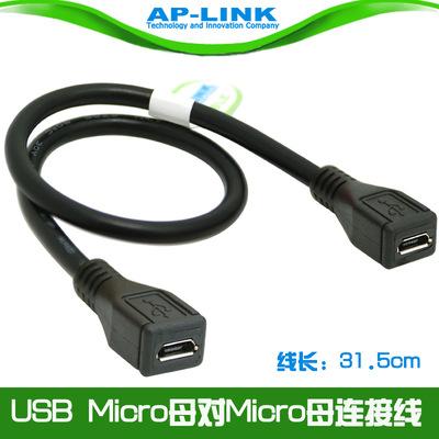 Micro USB 母对Micro USB母延长转接头 母对母对接线 32CM