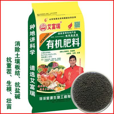 批发艾富瑞 颗粒状 生物有机肥料 果树花卉 富含黄腐酸