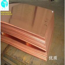 【深圳瑞弘佳】供应进口环保红铜C11000,日本进口红铜板