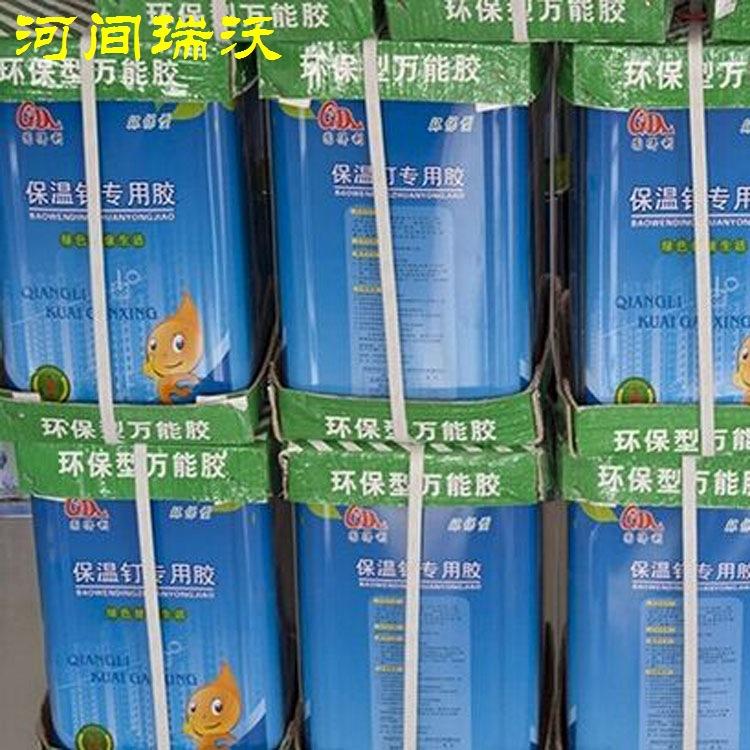 【厂家销售】保温钉胶水 环保型万能胶 工地保温钉专用胶水