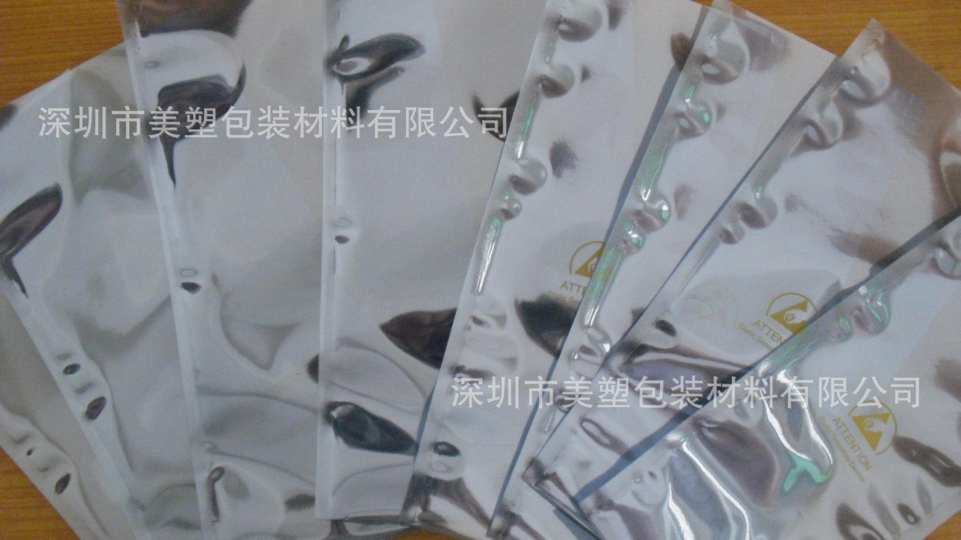 供应美塑着想牌 防静电包装袋 防静电、抽真空铝箔袋 纯铝袋