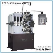 弹簧机械设备_KCT-540电脑压簧机_全自动弹簧机
