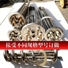 开水器电热管 热水器加热管 发热管 带接线12KW