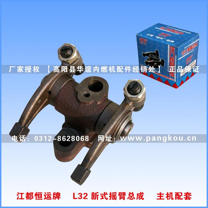 柴油机摇臂总成 江都恒运 常柴L32新式气门摇臂总成 主机配套产品
