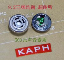耳机喇叭厂家  9.2三频均衡型   HIFI耳机喇叭  飞利浦喇叭