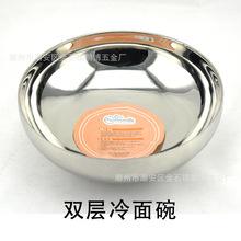 不锈钢双层冷面碗  韩式泡面碗 不锈钢沙拉拌面碗  韩国外贸原单