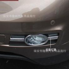 比亚迪S6前雾灯罩 比亚迪S6前雾灯框4件套-改装专用