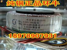 约3斤 纯铜环牛 环形变压器双18V双12V单10V 峰值200W功放机专用