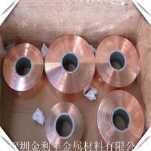 供应C1720铍青铜板/批发C17300铍青铜带~高弹铜箔