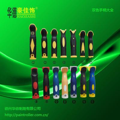 各种滚筒刷手柄,欧式美式滚筒刷手把,TPR材料,滚刷支架