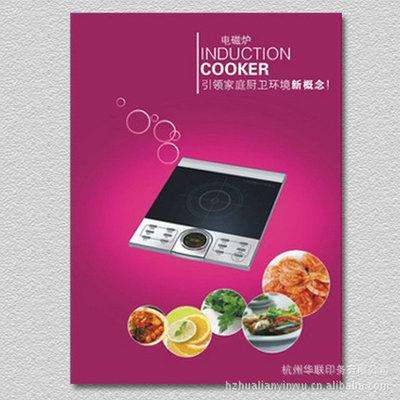 厂家生产 杭州华联画册宣传单 新款海报宣传单