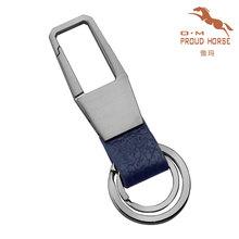 代理批發新款精裝傲瑪汽車鑰匙扣鏈3色038 一盒6個裝