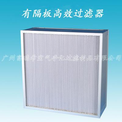 生产供应 有隔板高效过滤器 铝框耐高温过滤器批发