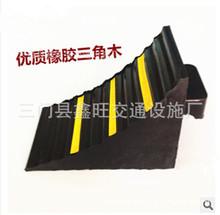 厂家直供三角木橡胶止滑 挡车器车轮止退器 轮胎定位倒车垫