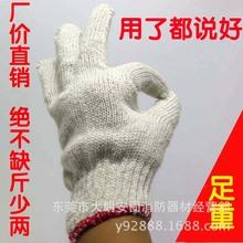 劳保手套棉花纱线手套劳保用品手套耐磨防滑防护劳动保护手套