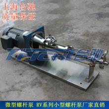 厂家直销 供应RV系列微型小流量不锈钢螺杆泵上海小型螺杆泵