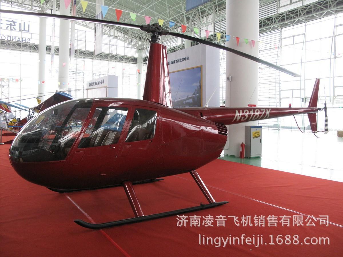 直升机报价 罗宾逊R44 雷鸟2型直升机 私人飞机 现货飞机销售