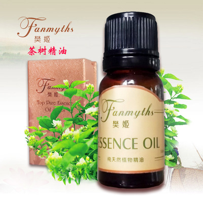 樊姬茶树精油tea tree essential oil祛粉刺抗菌油性暗疮皮肤香薰