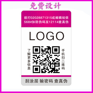 Supply anti-counterfeit labels, customized anti-counterfeit stickers, customized anti-counterfeit trademarks, large quantity and excellent price