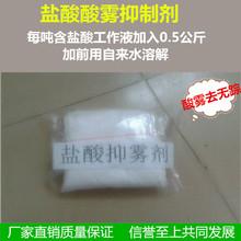 酸性蚀刻去雾剂   蚀刻盐酸抑雾剂   盐酸前处理气味吸附剂