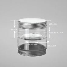 100ml 130g铝盖广口蜂蜜瓶 pet膏霜瓶 面霜瓶直筒透明圆瓶(LG038)