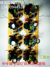 三基色中半螺節能燈鎮流器線路板