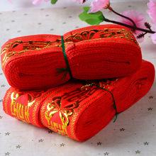 紅帶 結婚紅絲帶 喜字帶機器紅帶 新娘新郎褲腰帶綁 金絲喜字紅帶