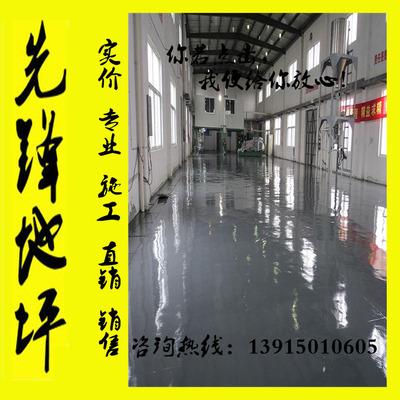 【实价供应】宁波、绍兴、奉化、瑞安、永嘉等环氧砂浆地坪工程队