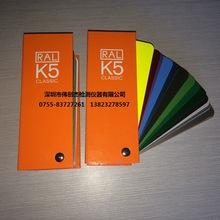 德国 K5 劳尔色卡 RAL K5色卡 原装进口