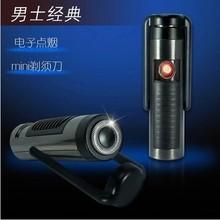 新款带剃须刀 USB充电环保电子点烟器 防风打火机批发