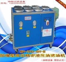 東莞注塑機濾油小車 惠州油順防爆型MH-200-6H-B 超微細濾油機
